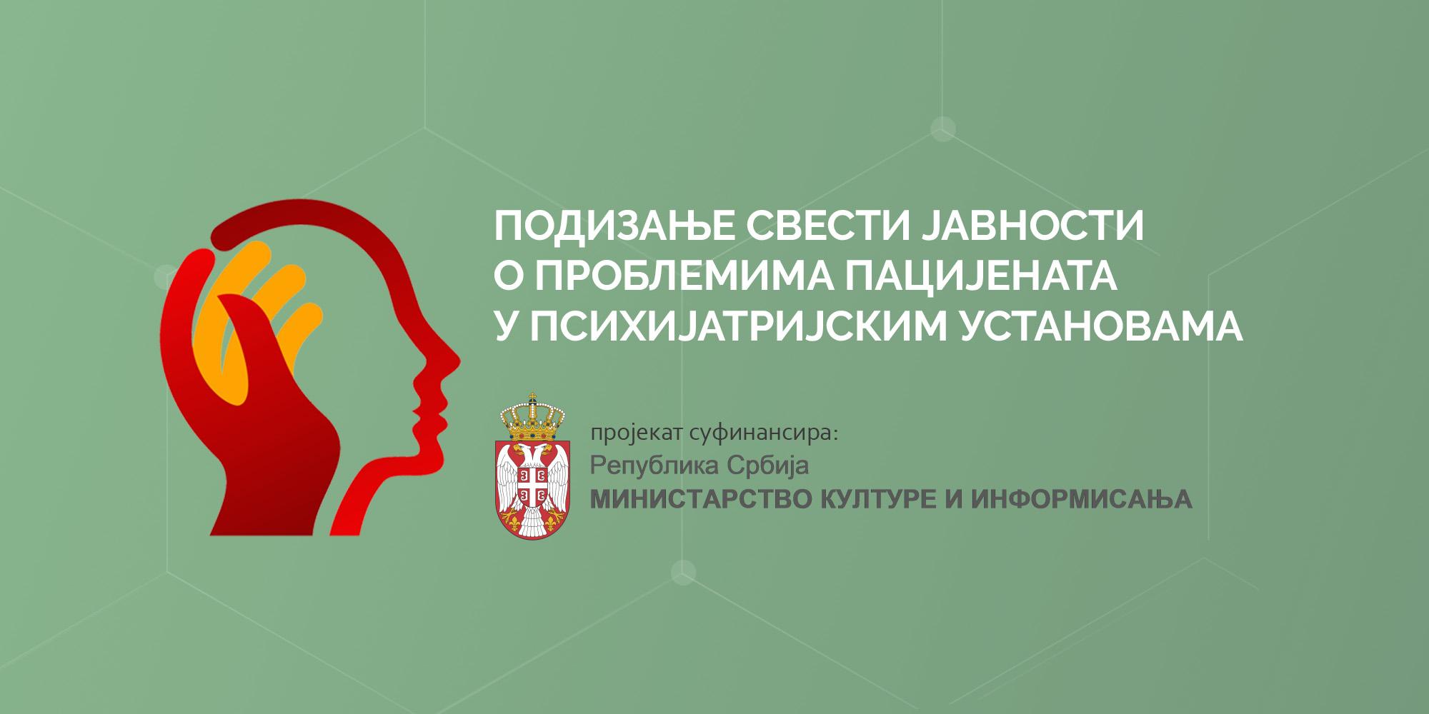 Projekat-Ministarstvo-2018